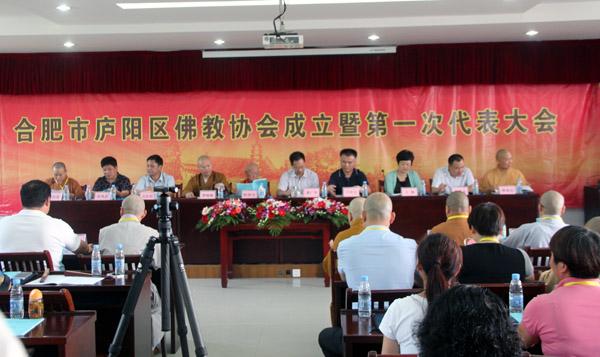 庐阳区佛教协会成立 界山大和尚当选会长