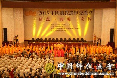 我省法师在中国佛教协会2015年讲经交流会上取得佳绩