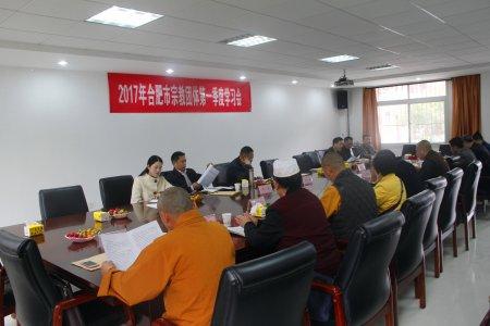 合肥市宗教团体2017第一季度学习座谈会在开福禅寺召开