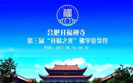 """2017合肥开福禅寺第三届""""开福之光""""佛学夏令营招生简章"""