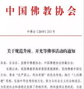 中国佛教协会关于规范升座、开光等佛事活动的通知