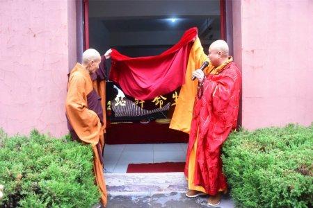 倡导环保理念 传递慈善文化:开福禅寺生命驿站正式揭牌