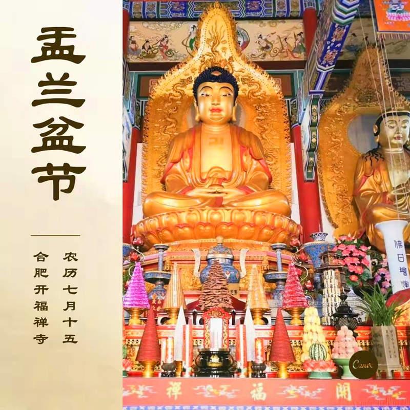农历七月十五,开福禅寺举行盂兰盆供法会通启